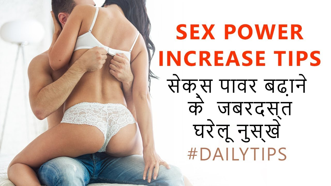 Best Home Remedies To Improve Your Sexual Stamina And Desire