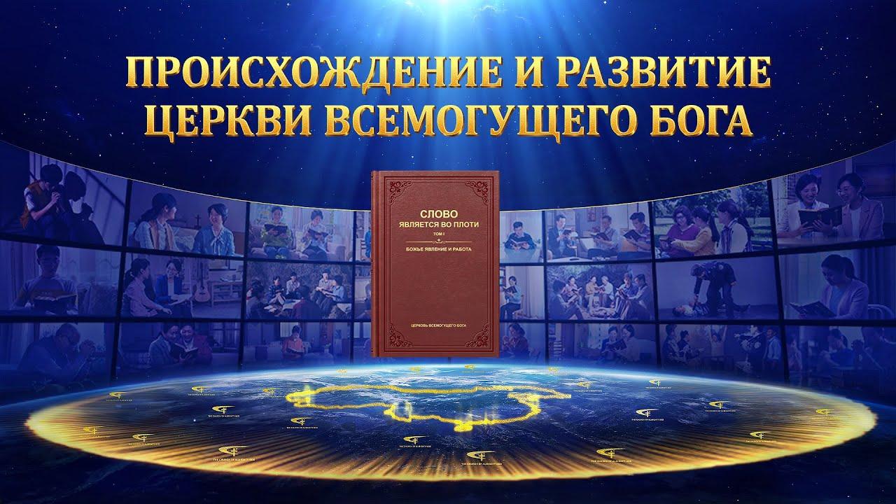 Происхождение , развитие, Церкви Всемогущего Бога
