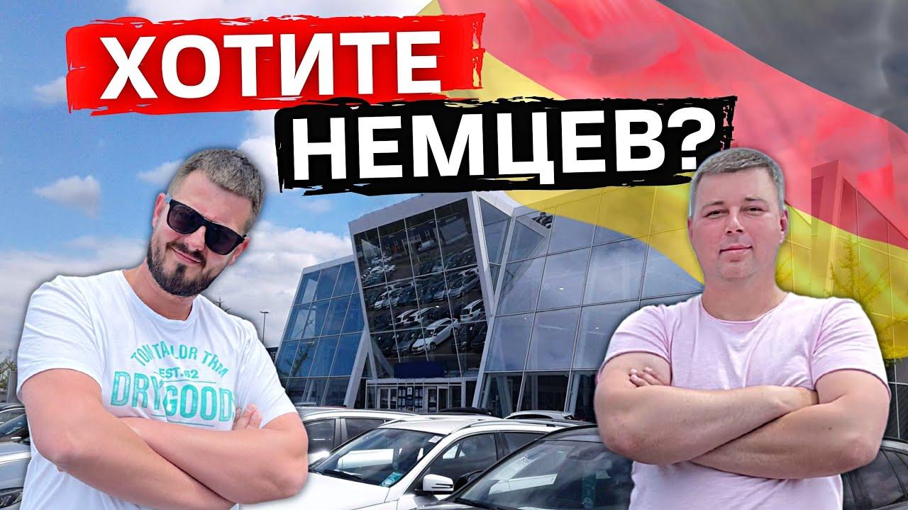 Немецкие автомобили | Обзор актуальных моделей и цен в Украине 2021
