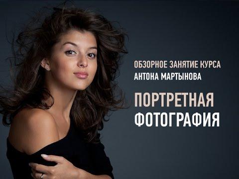 Портретная фотография. Антон Мартынов