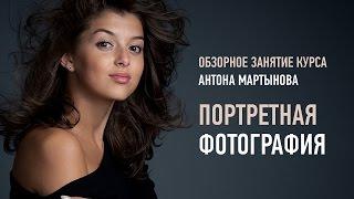 видео портретная фотосъемка в студии