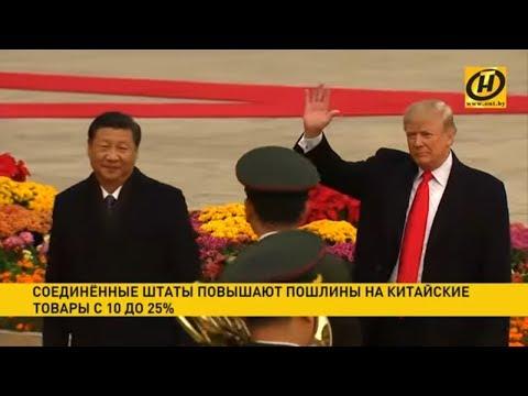 Торговая война: США повышают пошлины на китайские товары с 10 до 25%