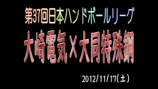 第37回日本ハンドボールリーグ大崎電気vs大同特殊鋼