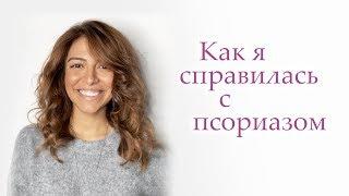 ПСОРИАЗ: как я справилась с псориазом. Отзывы выпускников школы здоровья Екатерины Новиковой