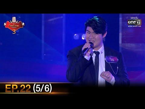 The Golden Song เวทีเพลงเพราะ SS3 | EP.22 (5/6) | 25 เม.ย. 64 | one31