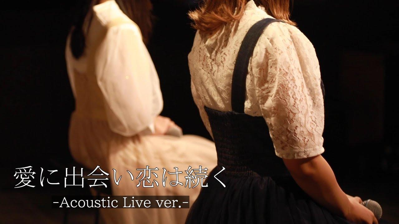 愛に出会い恋は続く-Acoustic Live ver- feat. Hanon×Kotoha