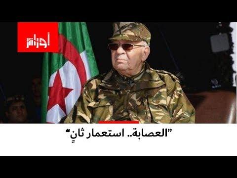"""وصف """"العصابة"""" بالاستعمار الثاني.. هذا أبرز ما جاء في كلمة نائب وزير الدفاع أحمد #قايد صالح"""