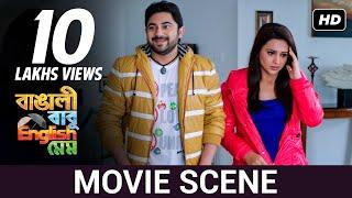 স্বপ্ন টুকরো টুকরো হয়ে গেছে | Movie Scene | Bangali Babu English Mem | SVF