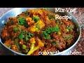 Mix Veg Recipe | Restaurant Style Mix Veg Sabzi | Mix Veg Sabzi Recipe