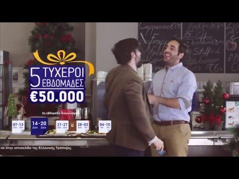 Hellenic Bank Official - Xmas Competition - Week 2