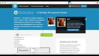 Как установить Граватар