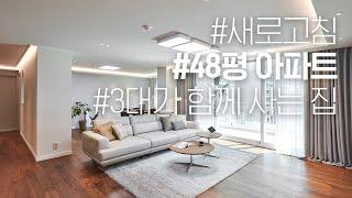 서울시 영등포구 48평 아파트 인테리어 새로고침 꾸욱!