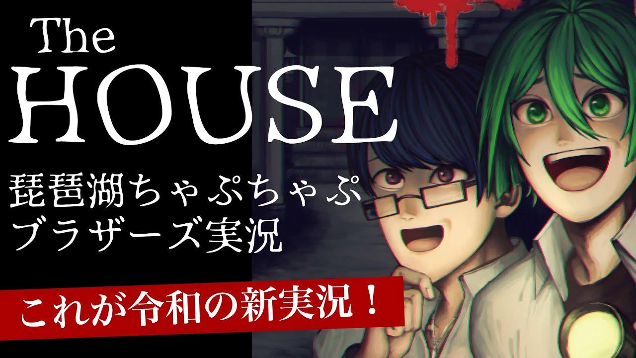 これが令和の新実況‼︎ 名作『The HOUSE』は色褪せない…。【琵琶湖ちゃぷちゃぷブラザーズ】
