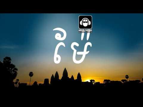 MUM - ម៉ែ _ |Nam Bunnaroth| [FULL AUDIO]