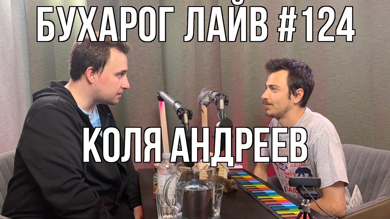 Бухарог Лайв #124: Коля Андреев