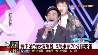 【非凡新聞】封麥演唱會票秒殺 費玉清宣布加唱兩場