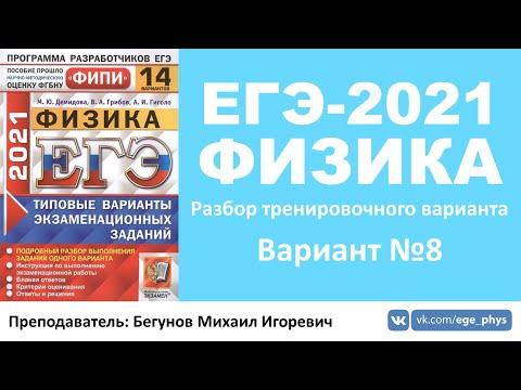 🔴 ЕГЭ-2021 по физике. Разбор варианта. Трансляция #28 (вариант 8, Демидова М.Ю., ФИПИ, 2021)