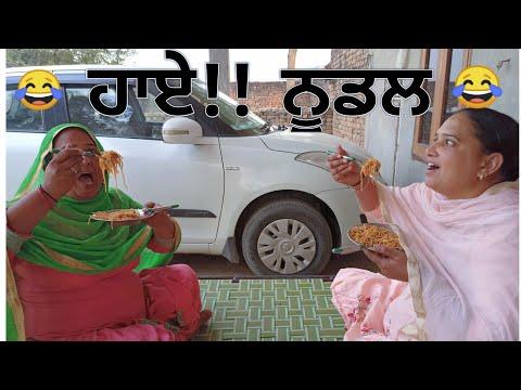 ਹਾਏ ਨੂਡਲ !! || New Punjabi latest short film 2021 || #Punjabfilms