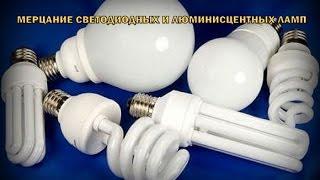 Мерцание (моргание) светодиодной и энергосберегающей лампы.(, 2015-03-17T13:47:51.000Z)