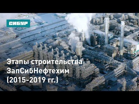 Этапы строительства ЗапСибНефтехим (2015-2019 гг.)