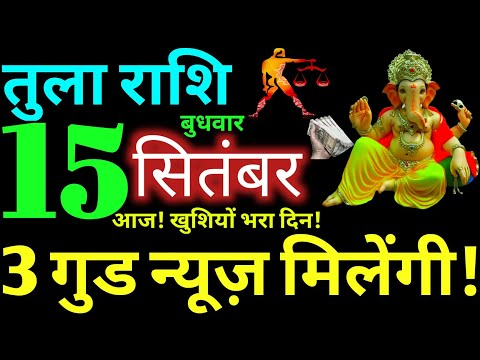 Tula Rashi 15 September 2021 Aaj Ka Tula Rashifal Tula Rashifal 15 September 2021 Libra Horoscope