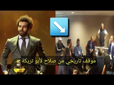 موقف تاريخي: صلاح  يفاجئ أبو تريكة بتصريحاته عنه وسط ذهوله بحفل أفضل لاعب بأفريقيا