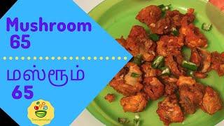 Mushroom 65 in tamil