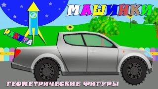 Машинки,cars. Изучение фигур, ракета. Развивающие мультики для детей про машинки