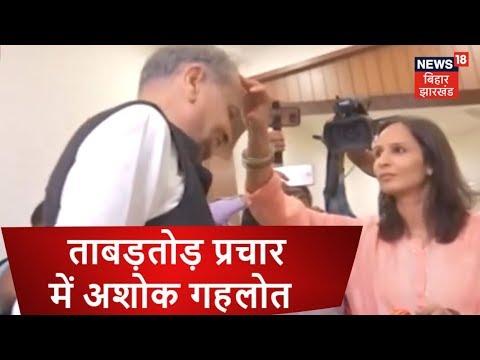 चुनावी मैदान में Ashok Gehlot, ताबड़तोड़ हो रहा प्रचार