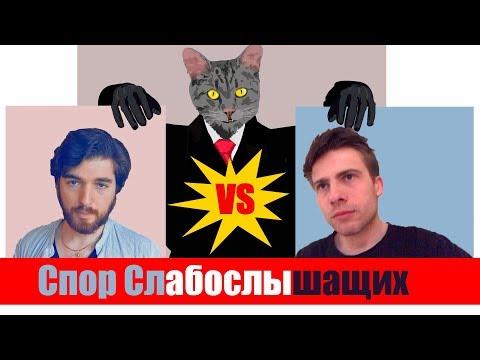 Спор слабослышащих  Утопиан против Шевцова