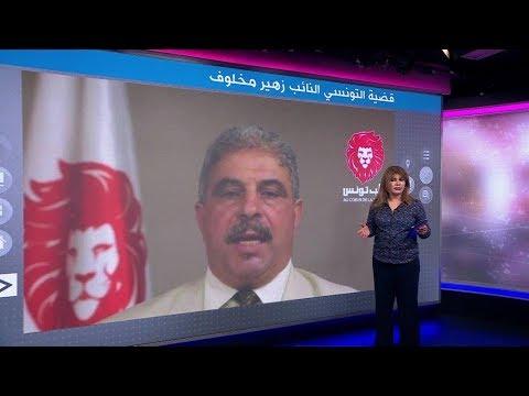 اتهامات لنائب برلماني تونسي بممارسة فعل فاضح أمام معهد للبنات  - نشر قبل 25 دقيقة