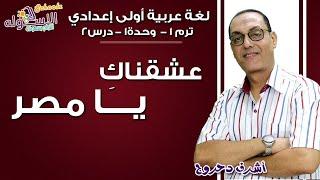 نشيد عشقناكي يا مصر كتابه Mp3