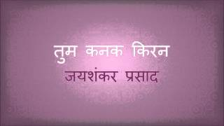 Tum Kanak Kiran - Jaishankar Prasad ( तुम कनक किरन - जयशंकर प्रसाद  )