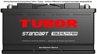 Tubor аккумуляторы / Тубор АКБ