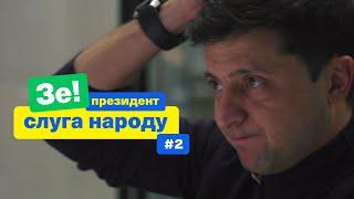 Як українців розводять на виборах? | Зе Президент Слуга Народу # 2