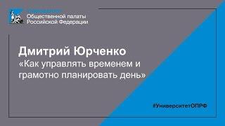 Университет ОП РФ   Дмитрий Юрченко I Как управлять временем