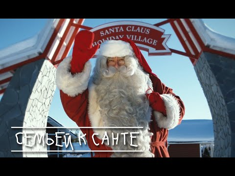 С семьей к Санте With family to Santa