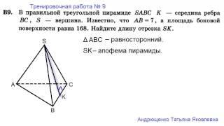 ЕГЭ 2014 В9-9 Пирамида