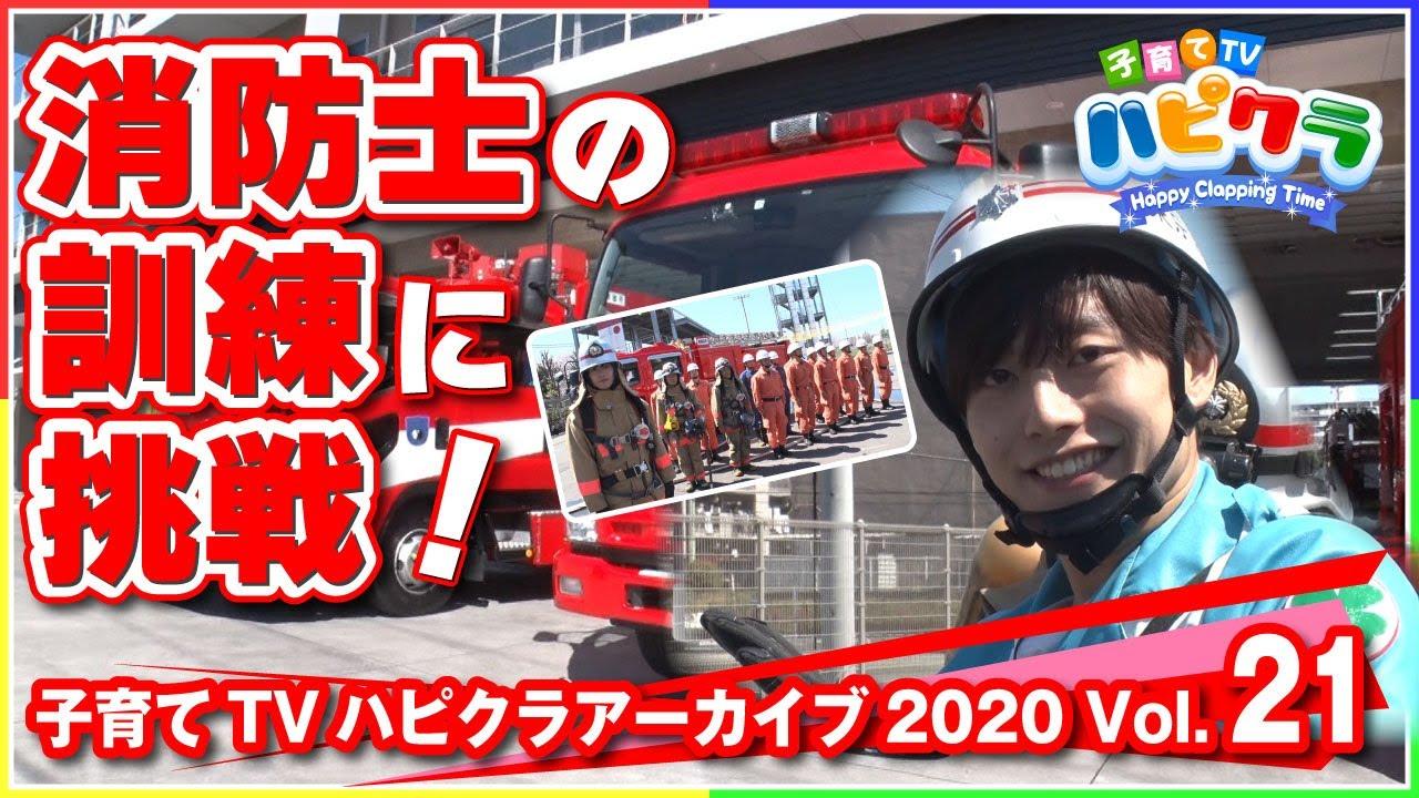 【ハピクラ】子育てTVハピクラ  アーカイブ 2020 Vol.21