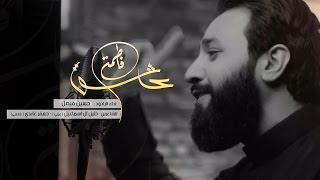 عاشق فاطمة | إصدار يا محرم | حسين فيصل | محرم 1438