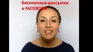 как подключить бесплатные авторассылки к Facebook