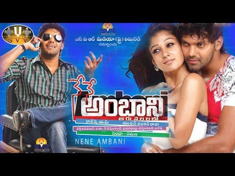 Nene Ambani Telugu Full Length Movie    Arya, Nayantara, Jiiva    Sri Venkateswara Movies