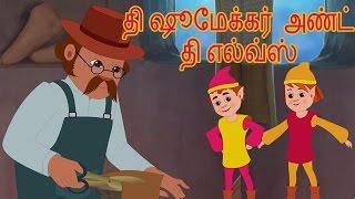 The Elves & The Shoemaker Full Movie   Tamil Fairy Tales For Children தி ஷூமேக்கர் அண்ட் தி எல்வ்ஸ்