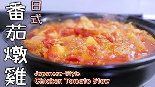 肉質鮮嫩!營養滿點的【日式番茄燉雞】不需使用麵粉及高湯粉/一鍋到底/少油輕負擔/滿滿蔬菜/日式家庭料理/チキンのトマト煮込み/Japanese-Style Chicken Tomato Stew