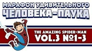 The Amazing Spider-Man vol. 3 №1-3 (Марафон Удивительного Человека-Паука)