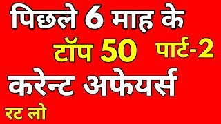 Last 6 month top 50 current affairs 2018 in hindi part-2 | railway current affairs 2018