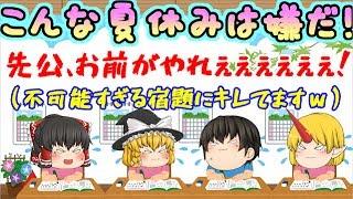 【ゆっくり茶番】不可能すぎる宿題wwこんな夏休みは嫌だ!! thumbnail