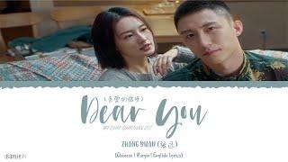 Dear You (亲爱的你呀) - Zhang Yuan (张远)《My Dear Guardian OST》《爱上特种兵》Lyrics