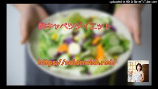 vinegar-cabbage-diet-in-japan-salonwish thumbnail