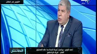شوبير يتحدث عن علاقته بتركى آل الشيخ الان: احترام متبادل وتواصل ضعيف على الواتس